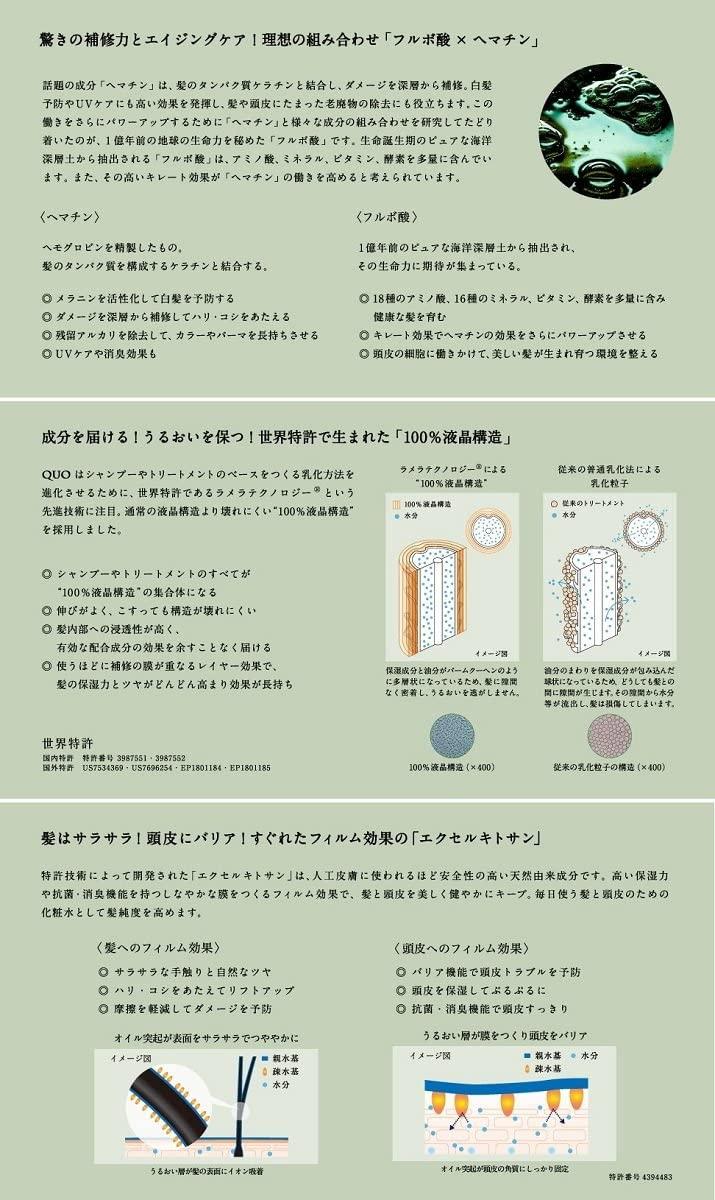 QUO(クゥオ) シンクロの商品画像4