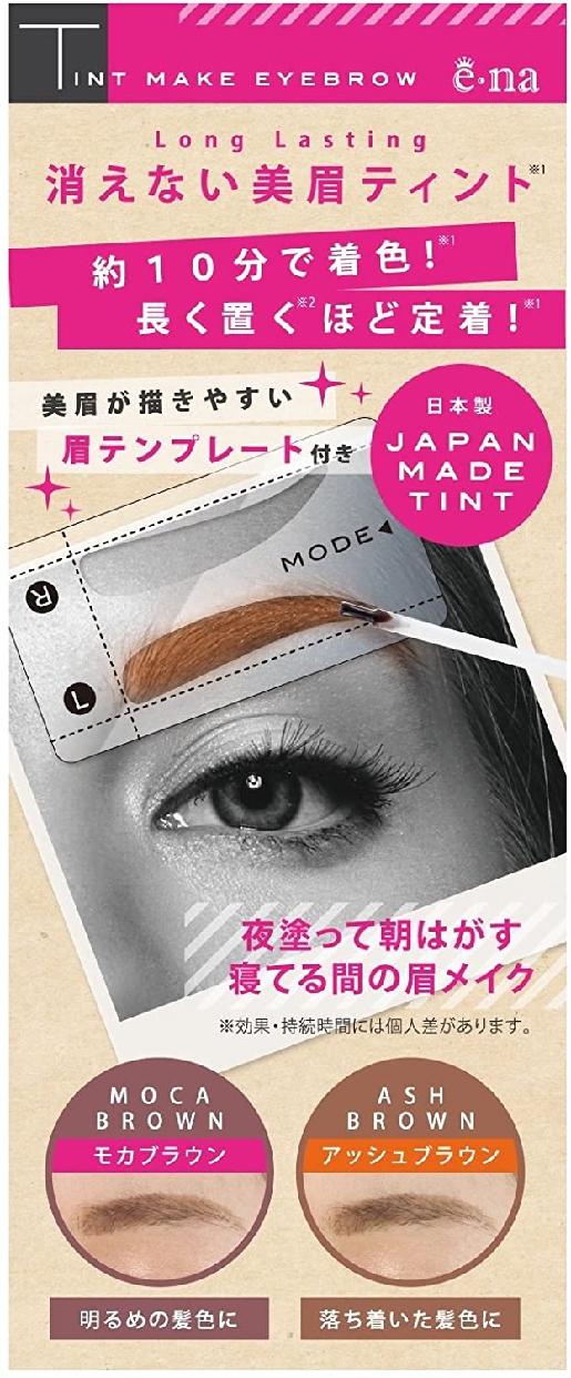 e-na(イーナ)ティントメイクアイブロー 眉プレート付きの商品画像3