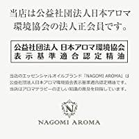 NAGOMI AROMA(ナゴミアロマ) オーガニック 精製 シアバターの商品画像5