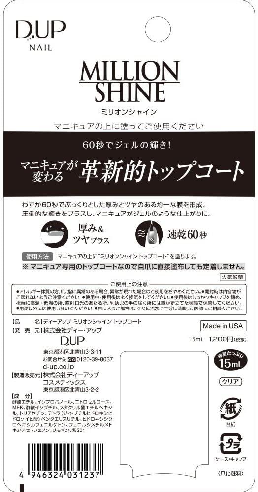 D-UP(ディーアップ) ネイル ミリオンシャイン トップコートの商品画像2