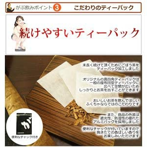 ふくちゃ がぶ飲みごぼう茶の商品画像5