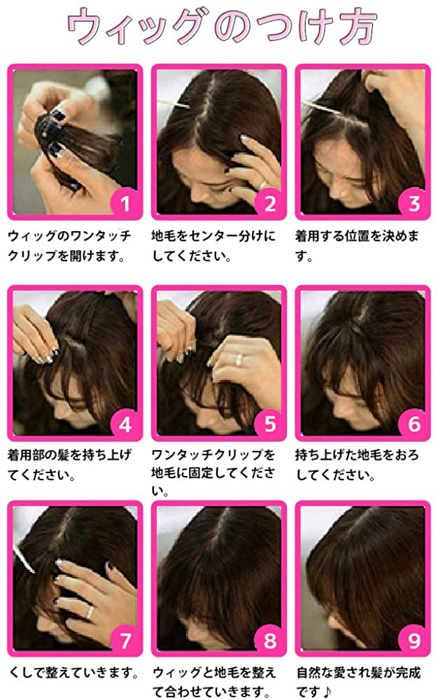 il loto(イル ロト) 前髪ウィッグの商品画像6