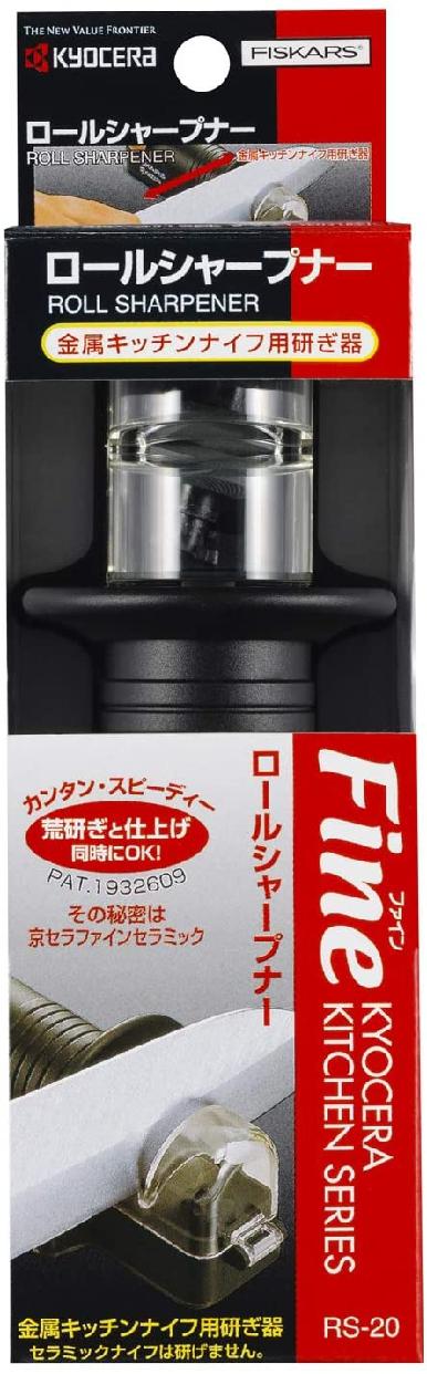 京セラ(キョウセラ)ロールシャープナー RS-20BKの商品画像2
