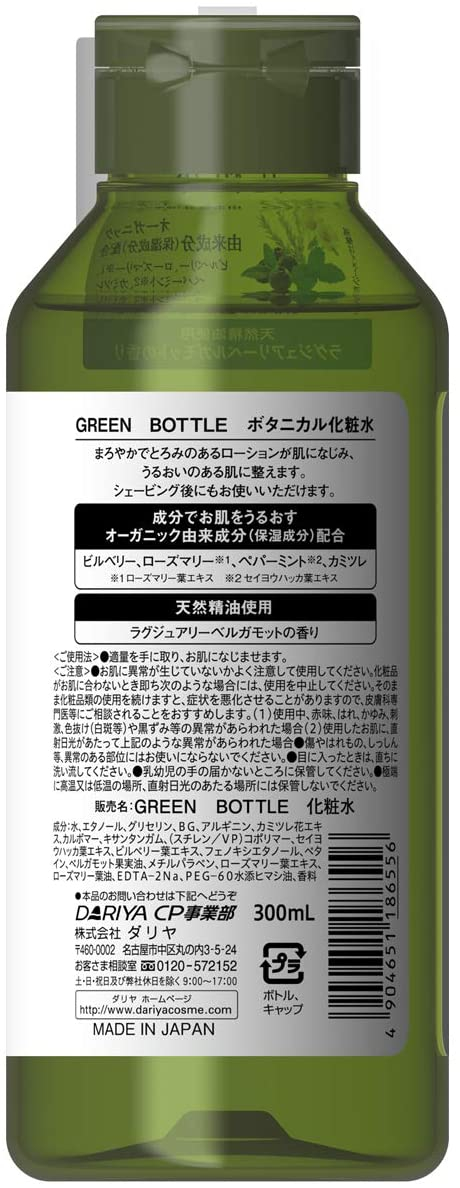 Green Bottle(グリーンボトル) ボタニカル化粧水の商品画像2