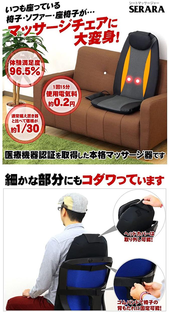 KUROSHIO(クロシオ) シートマッサージャー セララ 58368の商品画像2