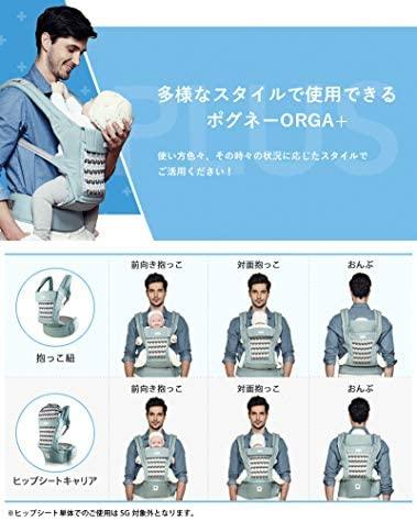 ORGA(オルガ) ヒップシートキャリアの商品画像15