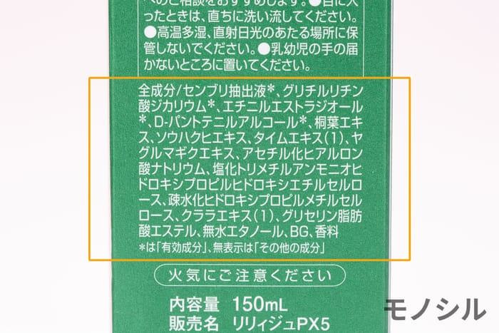 薬用リリィジュ(やくようりりぃじゅ)育毛剤の商品画像2