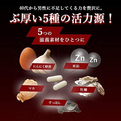 やずや にんにく卵黄WILDの商品画像4