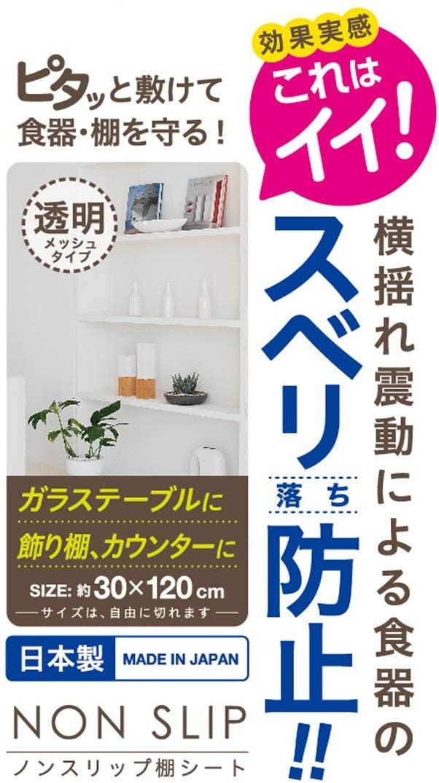 東和産業(とうわさんぎょう)ノンスリップ棚シートの商品画像6