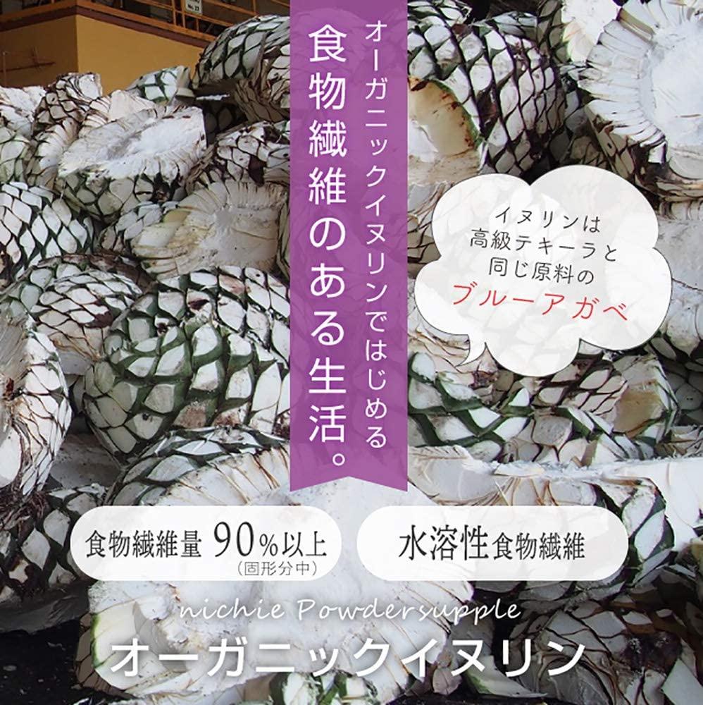 nichie(ニチエー) 水溶性食物繊維オーガニック イヌリンの商品画像4
