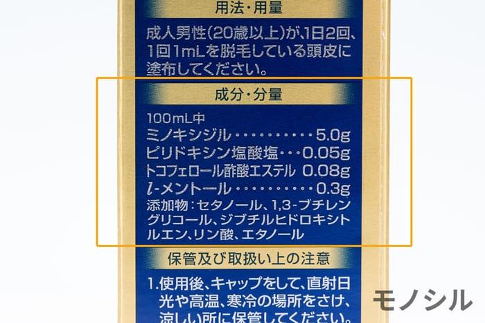 リアップX5(リアップX5)プラスローションの商品画像3
