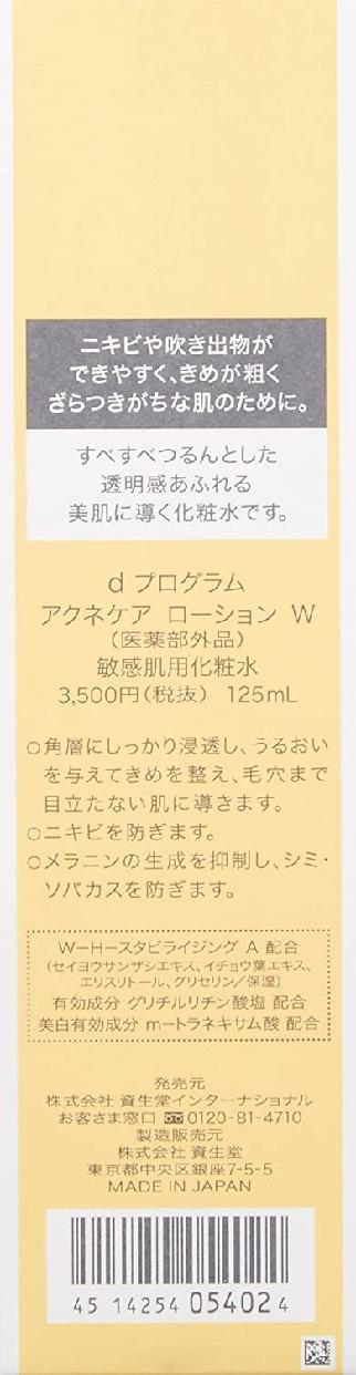 d program(d プログラム) アクネケア ローション MBの商品画像3