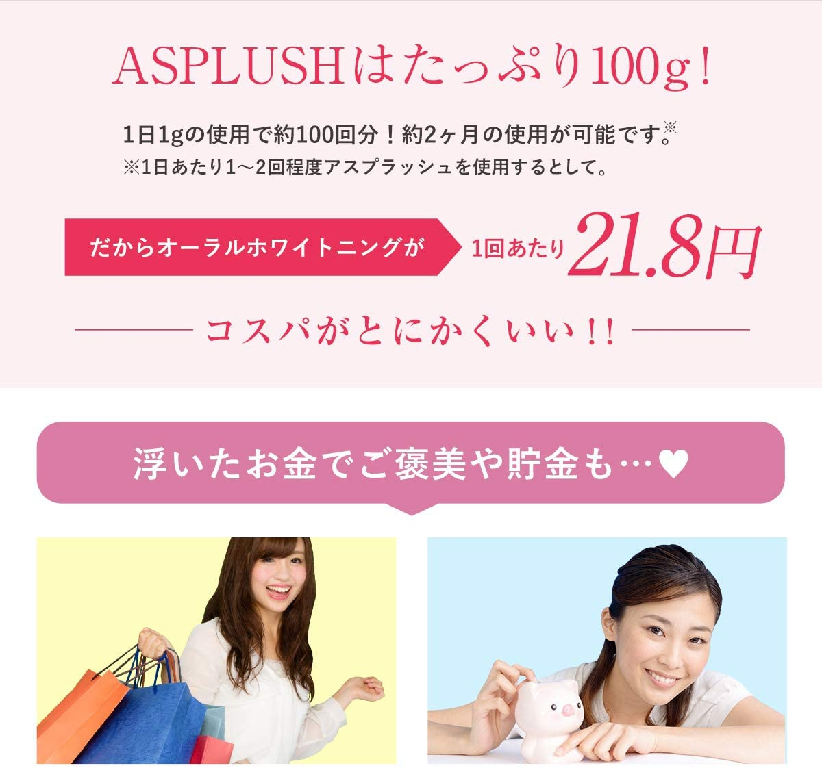 ASPLUSH(アスプラッシュ)ホワイトニング 歯磨き粉の商品画像10