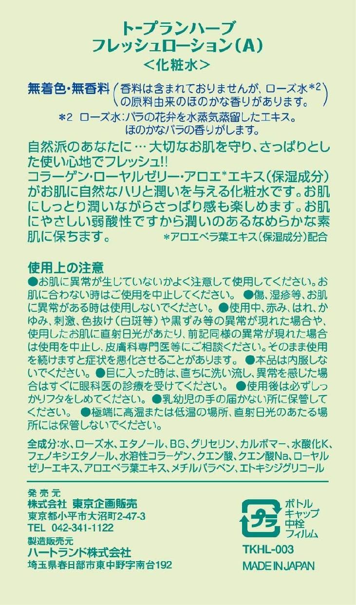 TO-PLAN(トープラン) アロエ化粧水の商品画像2