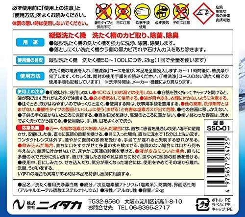 NIITAKA(ニイタカ)洗たく槽カビクリーナー 塩素系の商品画像5