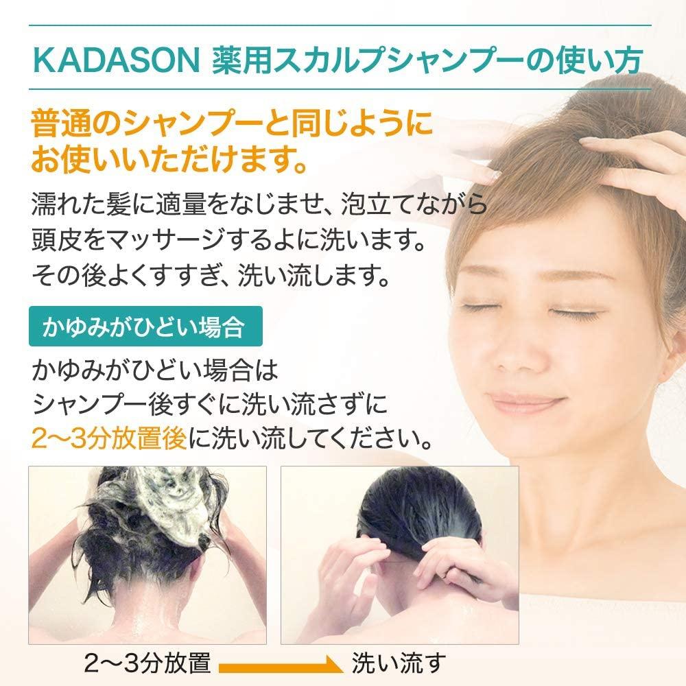 KADASON(カダソン) スカルプシャンプーの商品画像13