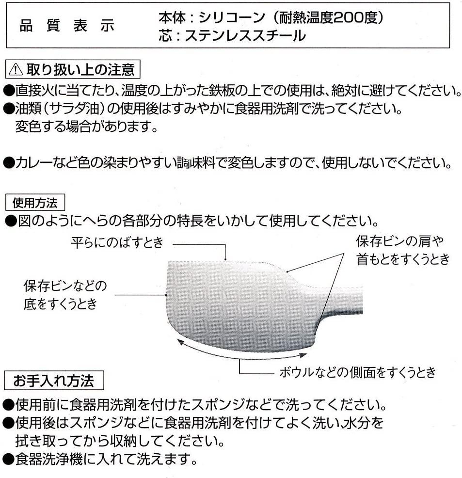 貝印(KAI) SELECT 100 シリコンべらの商品画像9
