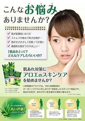 アロケア アロエしぼり汁配合化粧水の商品画像4