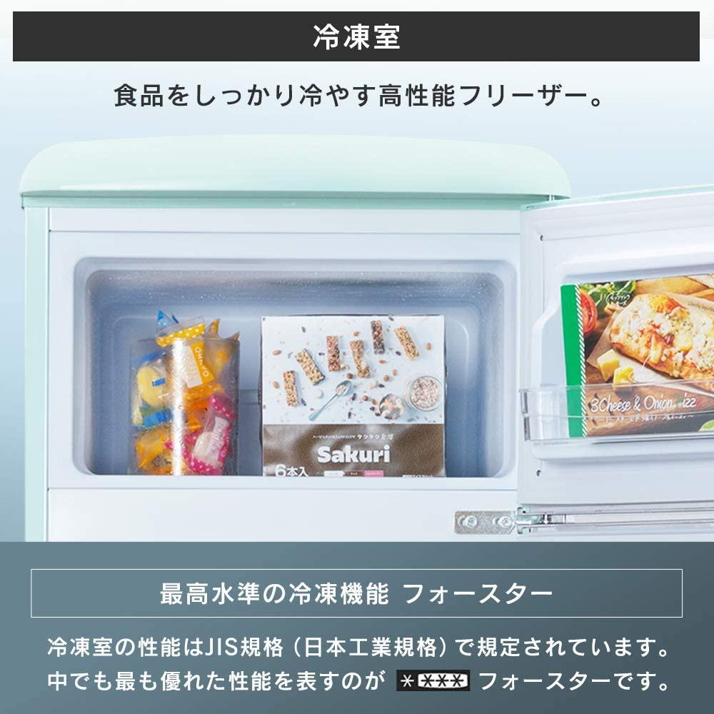 IRIS OHYAMA(アイリスオーヤマ) ノンフロン冷凍冷蔵庫 PRR-082Dの商品画像6