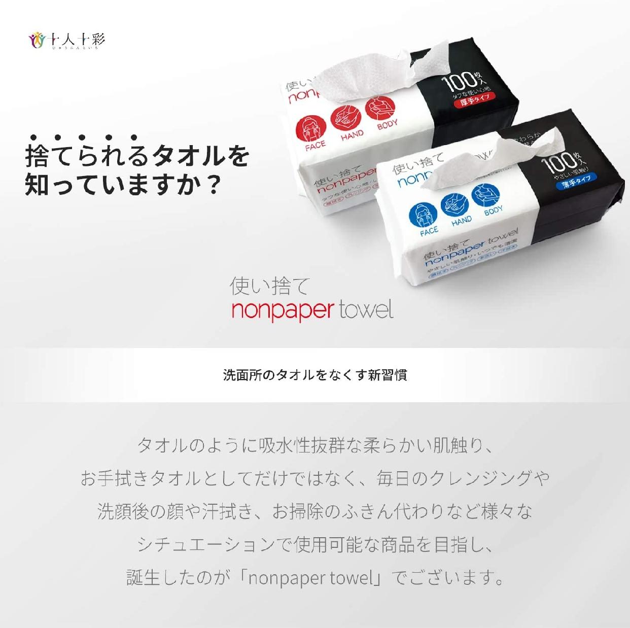 ISHOKU LIFE ノンペーパータオル 厚手 100枚×20個の商品画像2