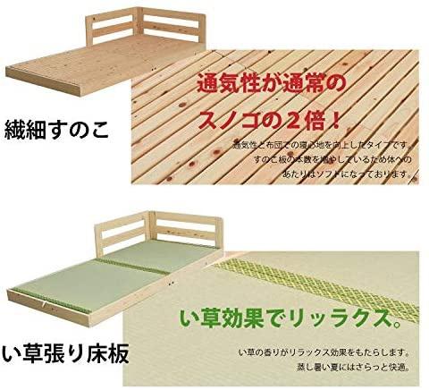 源ベッド ひのきロータイプベッドの商品画像7