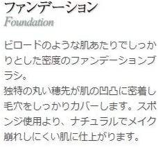 熊野筆 PF-1 ファンデーションブラシの商品画像3