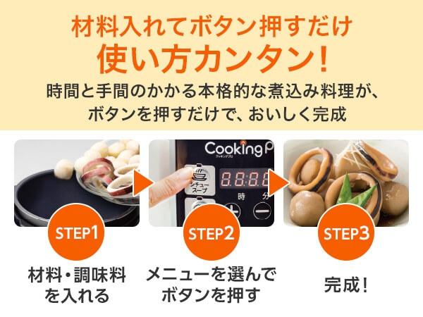 Cooking Pro(クッキングプロ) レシピ+延長保証セット シルバーの商品画像4