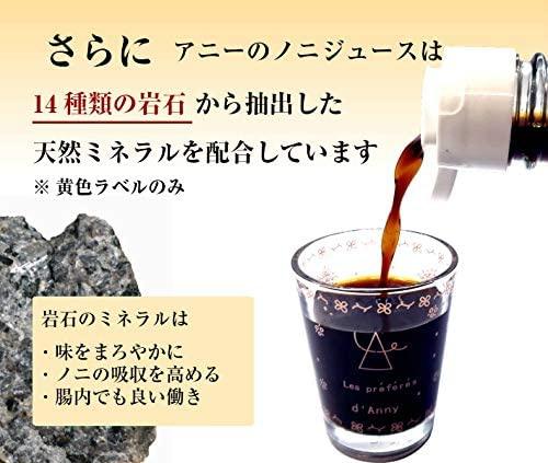 Anny(アニー) ノニジュース NONIの商品画像8