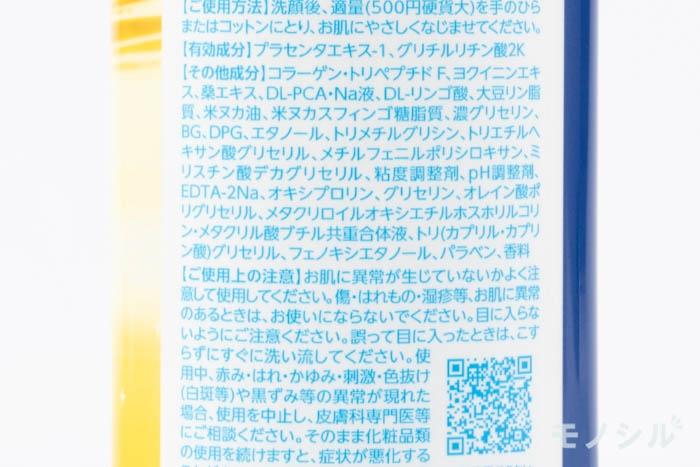 プラセホワイター 薬用美白エッセンスローションの商品画像2 商品の成分表