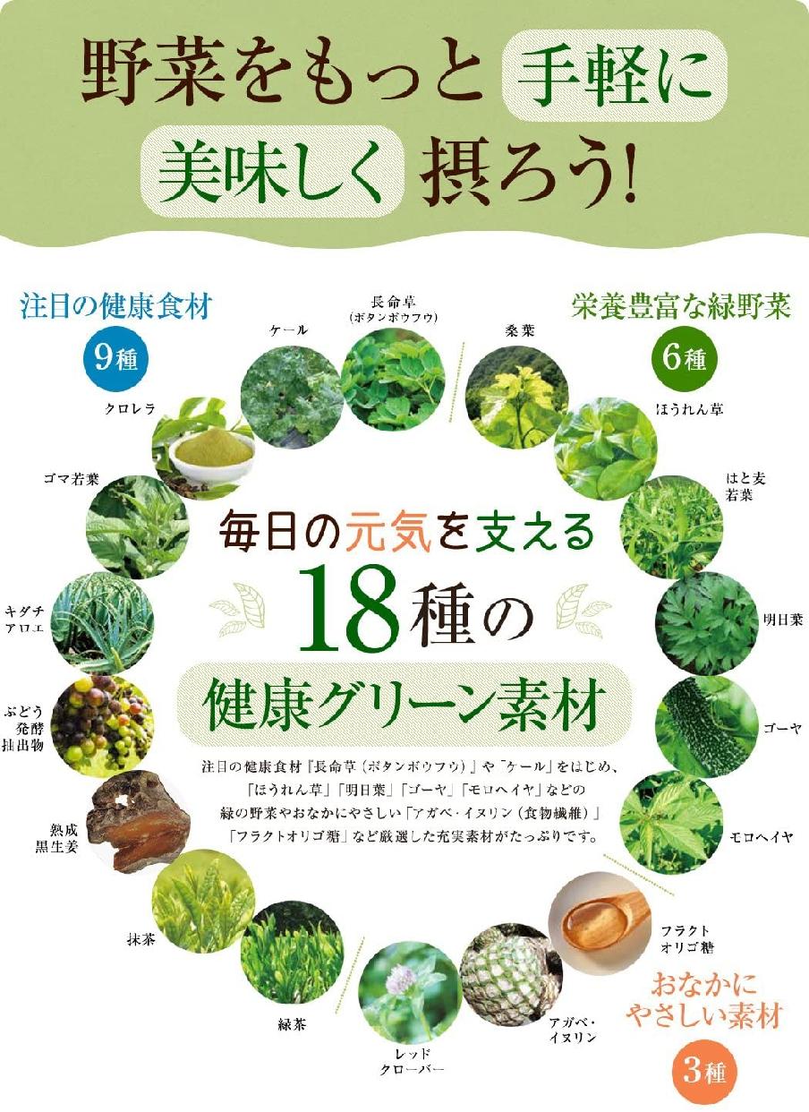 エガオ えがおの青汁満菜の商品画像14