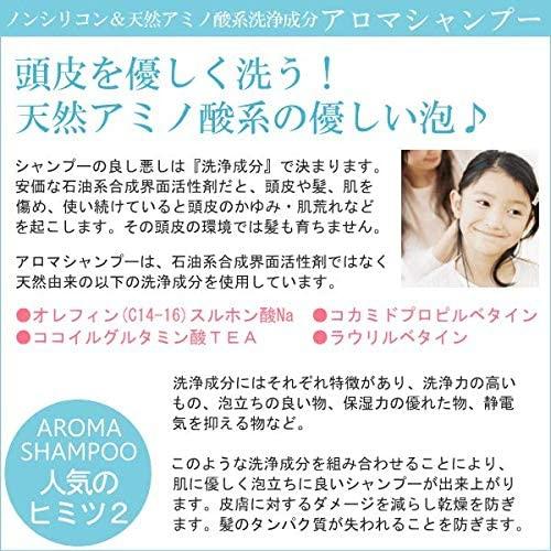 Amordea(アマルディア) アロマシャンプーの商品画像8