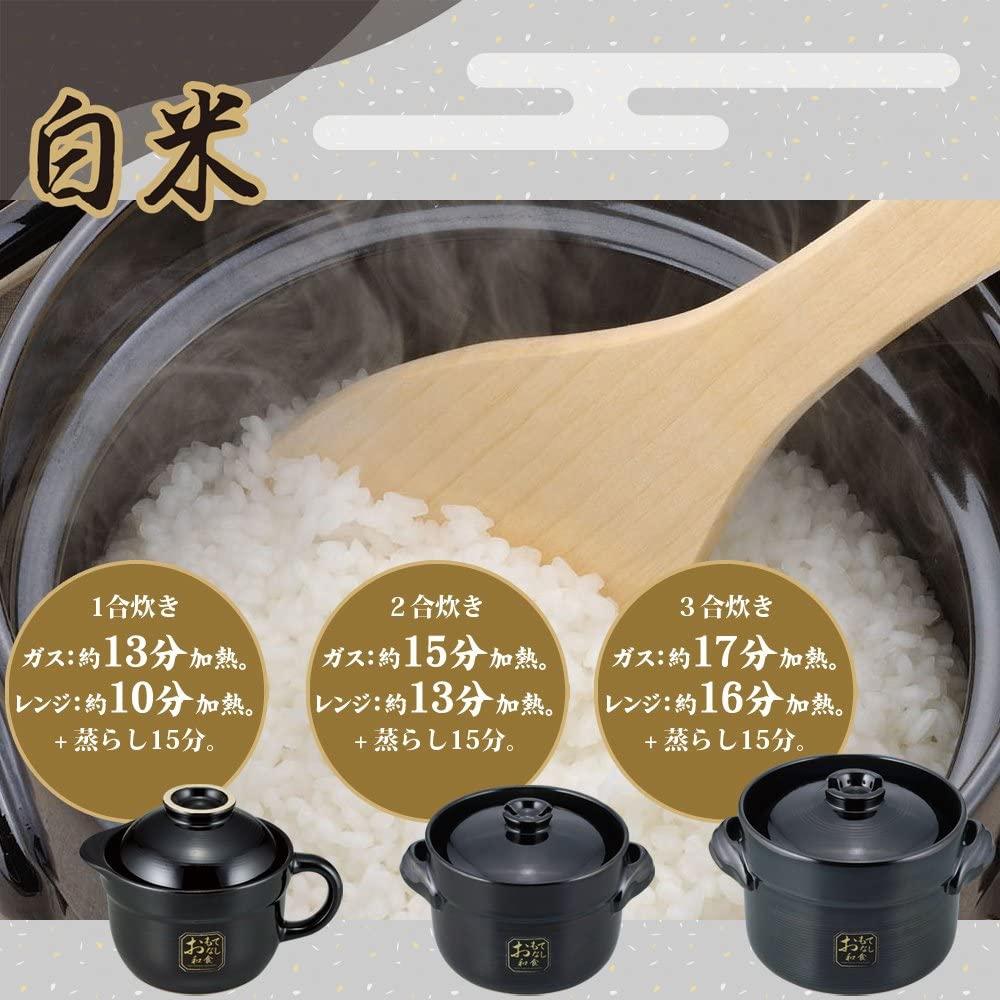和平フレイズ(FREIZ) おもてなし和食 炊飯土鍋 OR-7109の商品画像7