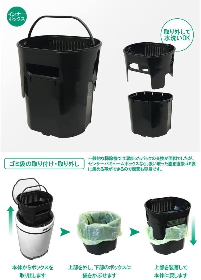 ケーズウェーブ センサーごみ箱+電動ちりとり センサーバキュームボックス SDB-SV55Lの商品画像8