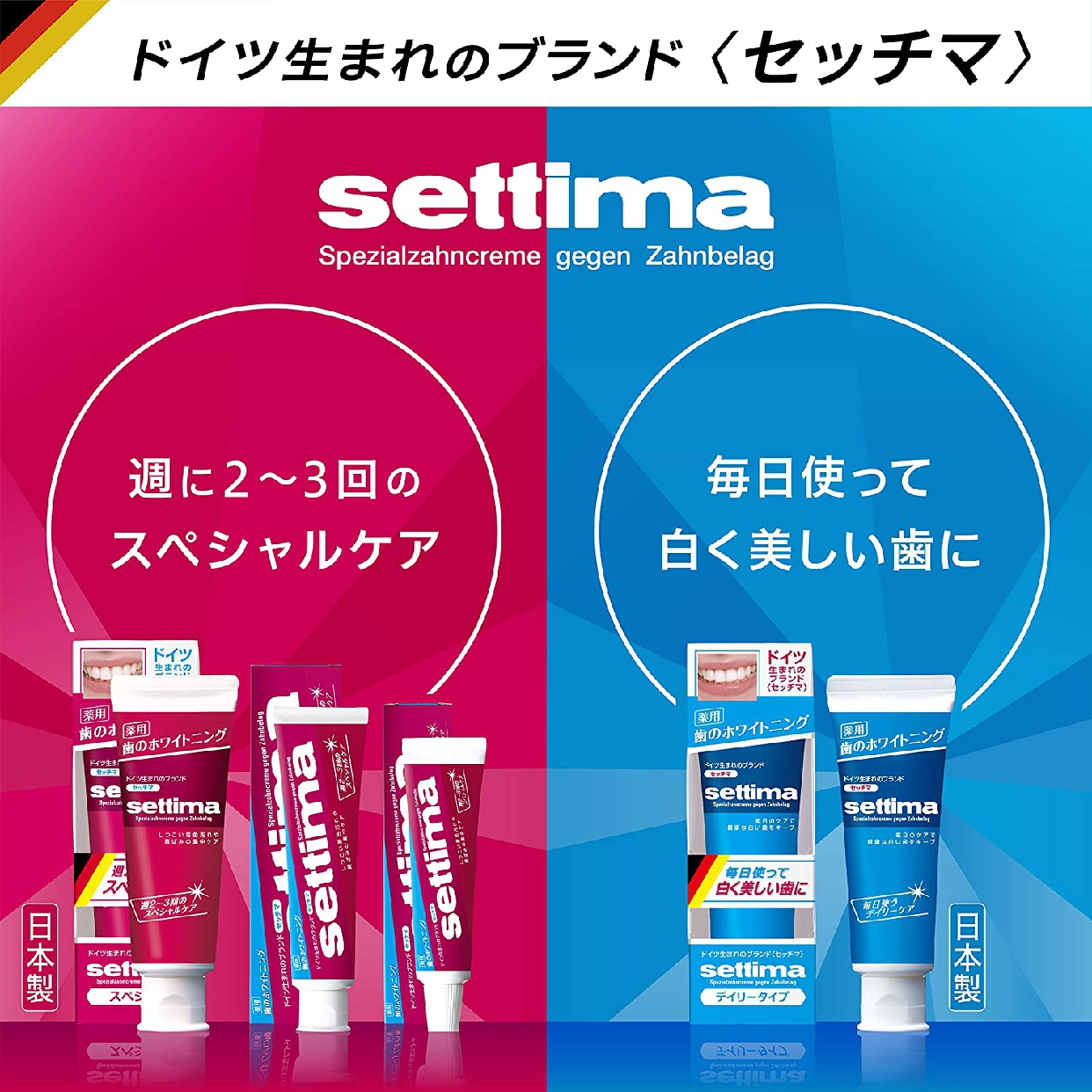settima(セッチマ)はみがき スペシャルの商品画像11