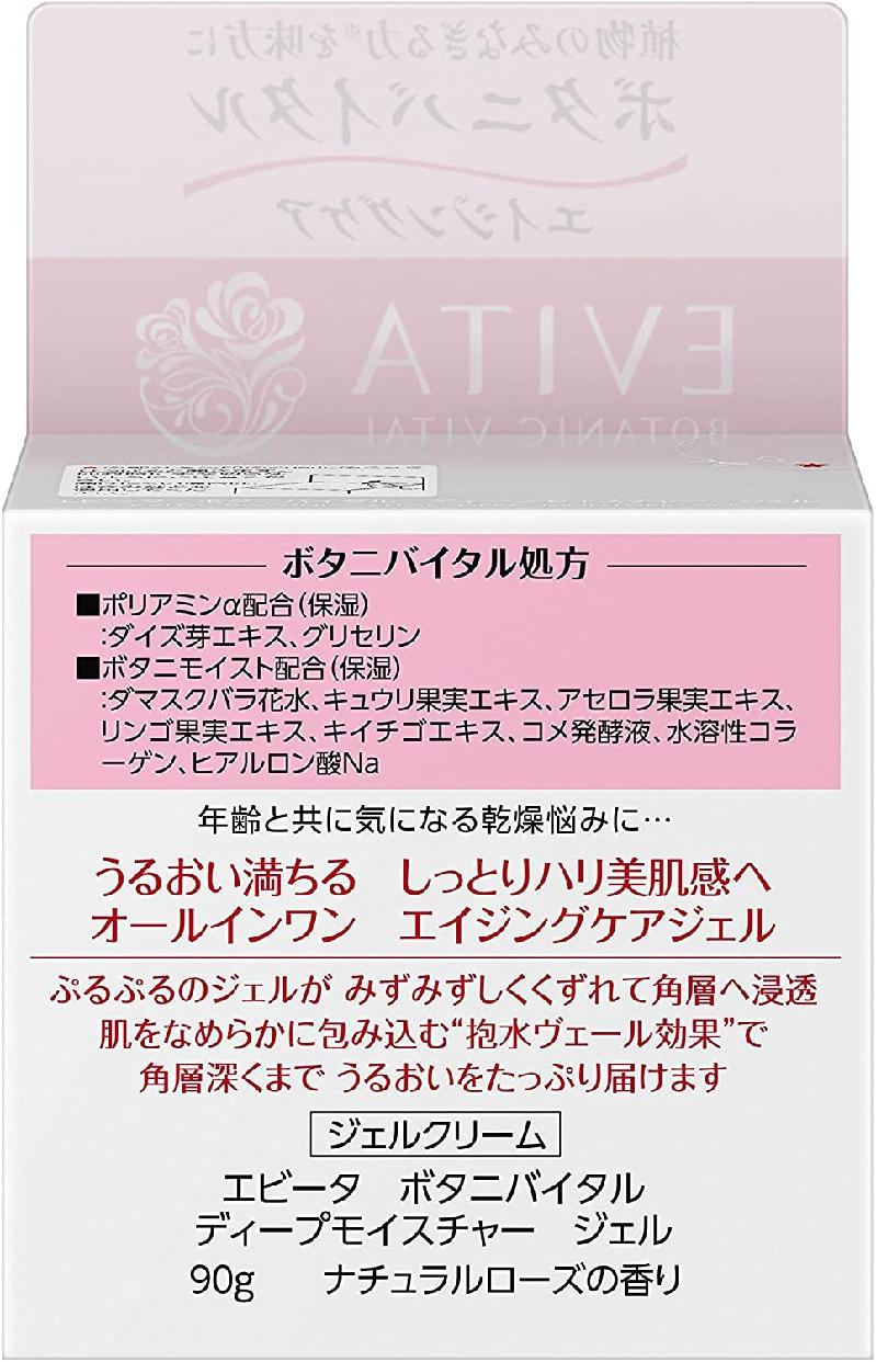 EVITA(エビータ) ボタニバイタル ディープモイスチャー ジェルの商品画像8