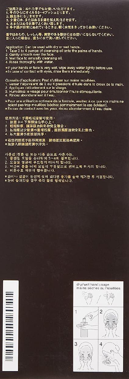 shu uemura(シュウ ウエムラ) アルティム8∞ スブリム ビューティ クレンジング オイルの商品画像11