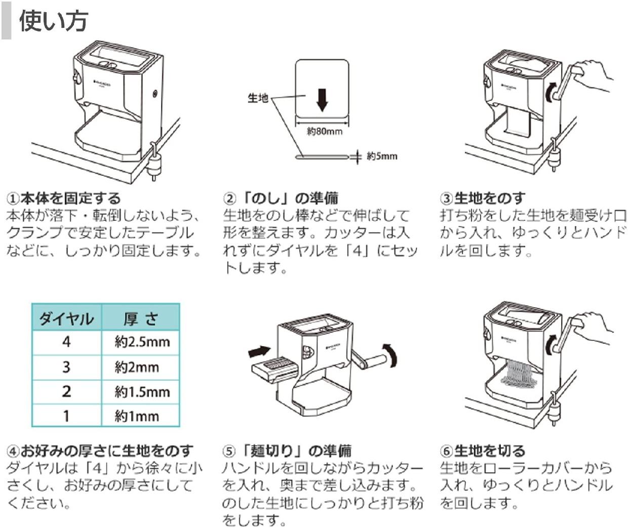 日本ニーダー(KNEADER) 洗える製麺機 麺や MCS203の商品画像8