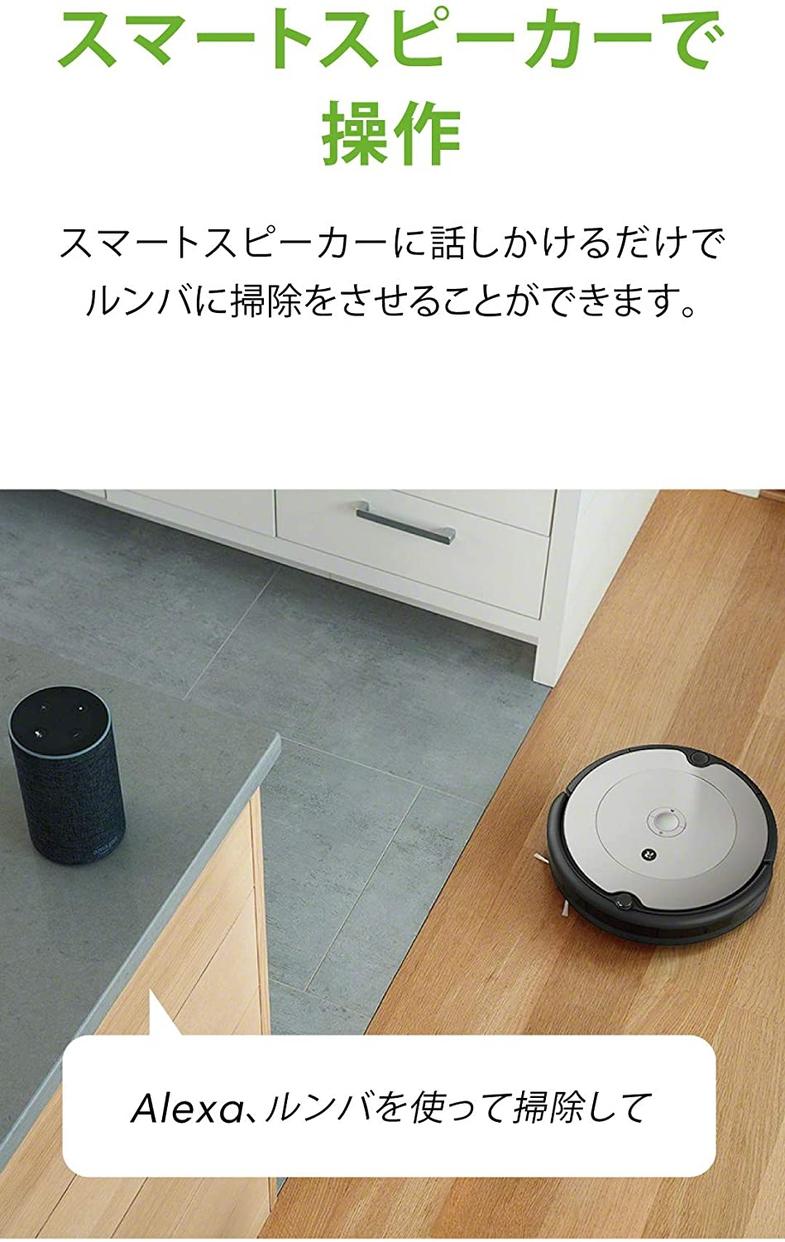 irobot(アイロボット) ルンバ 692の商品画像7