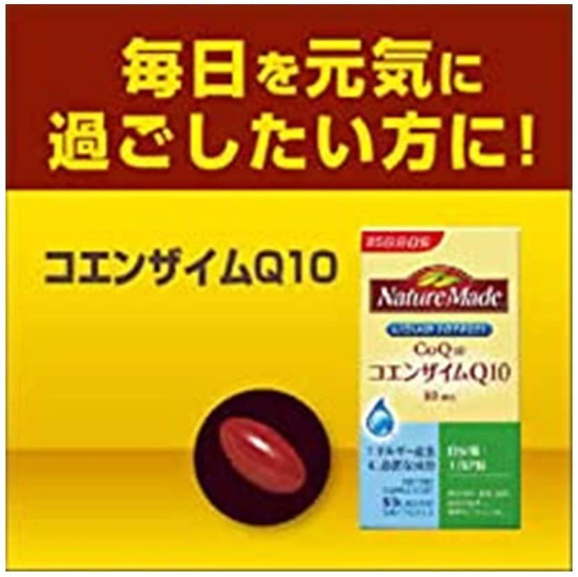 Nature Made(ネイチャーメイド) コエンザイムQ10の商品画像3