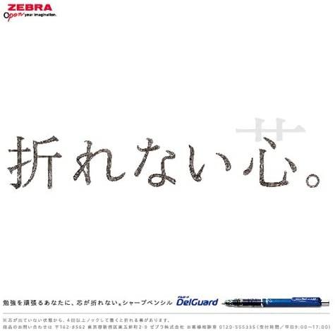 ZEBRA(ゼブラ) デルガード0.5 P-MA85の商品画像7