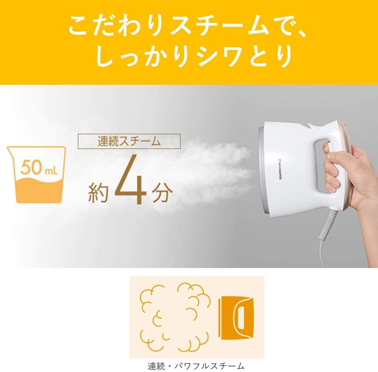 Panasonic(パナソニック) 衣類スチーマー NI-FS410の商品画像4