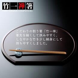 炭化竹一膳(たんかたけいちぜん)先細竹天削 9寸(24cm) 100膳の商品画像3