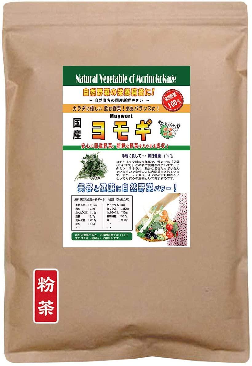 森のこかげ 国産 ヨモギ粉末の商品画像