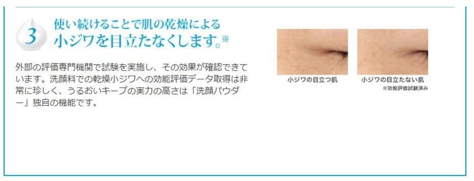 FANCL(ファンケル) 洗顔パウダーの商品画像12
