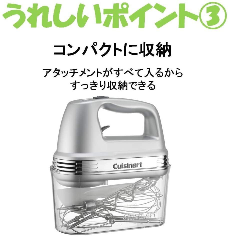 Cuisinart(クイジナート) スマートパワーハンドミキサー プラス HM-060SJの商品画像5