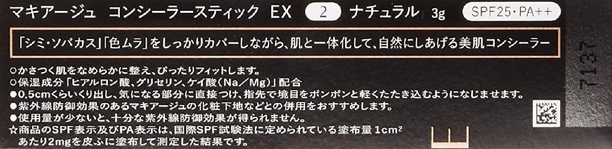 MAQuillAGE(マキアージュ)コンシーラースティック EXの商品画像9