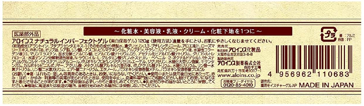 ALOINS(アロインス) ナチュラルイン パーフェクトゲルの商品画像3