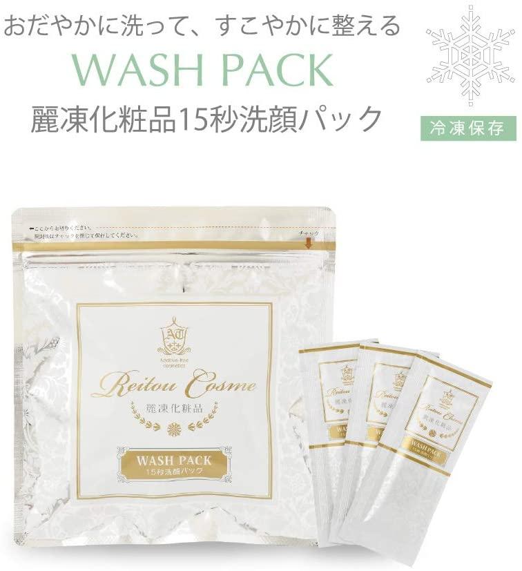 麗凍化粧品(Reitou Cosme) 15秒洗顔パックの商品画像2