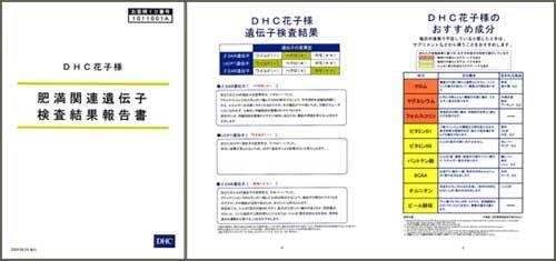 DHC(ディーエイチシー) DHCの遺伝子検査ダイエット対策キットの商品画像4