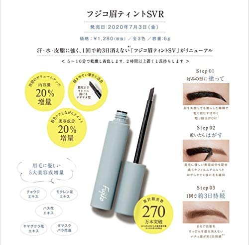 Fujiko(フジコ) 眉ティント SVRの商品画像4